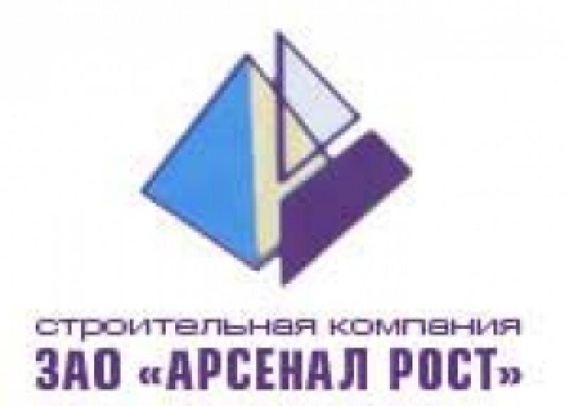 Арсенал РОСТ ЗАО