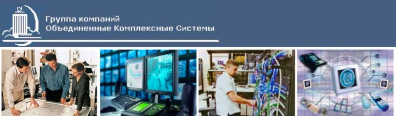 Объединенные Комплексные Системы ООО Группа Компаний ОКС