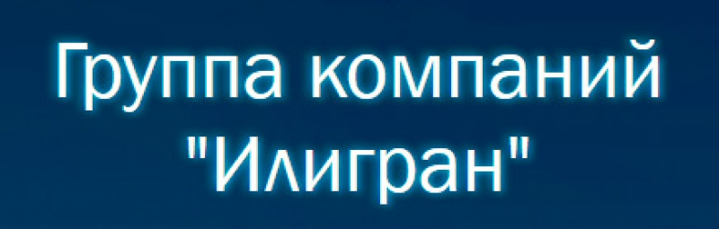 Илигран ООО