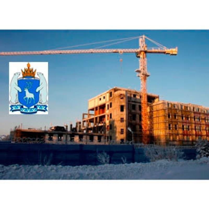Ямало - Ненецкий АО Департамент строительства и жилищной политики
