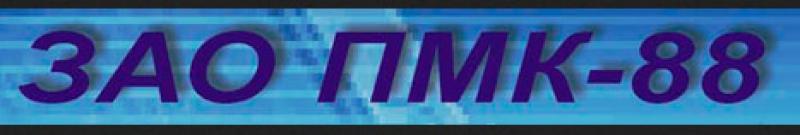 ПМК-88 ЗАО
