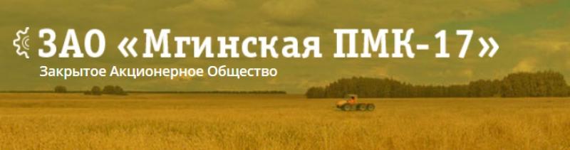 Мгинская ПМК-17 ЗАО Мгинская Передвижная Механизированная Колонна-17