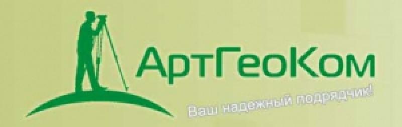 АртГеоКом ООО