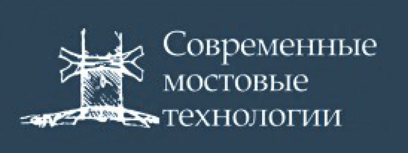 Современные Мостовые Технологии ООО Консалтинго-Информационный Центр СМТ