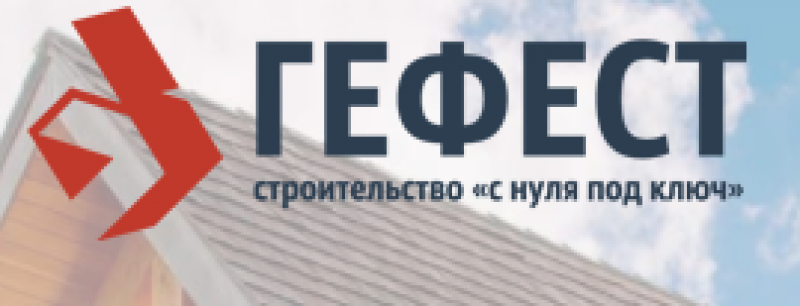 Гефест ООО Строительная Компания
