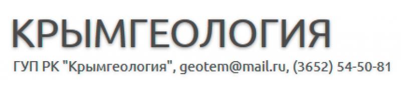 Крымгеология ГУП