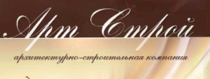 АРТ-Строй ООО
