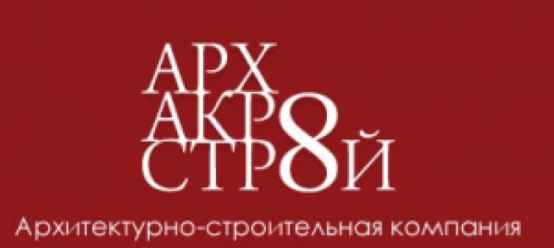 АрхАкроСтрой ООО