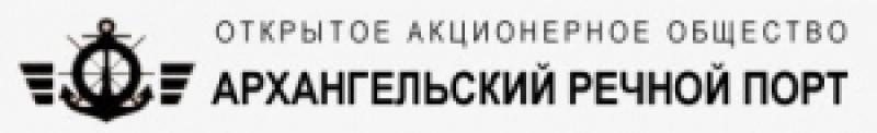Архангельский Речной Порт ОАО