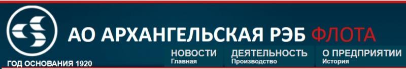Архангельская Ремонтно-Эксплуатационная База Флота ОАО Архангельская РЭБ Флота