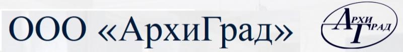 АрхиГрад ООО Архитектурно-Проектная Мастерская