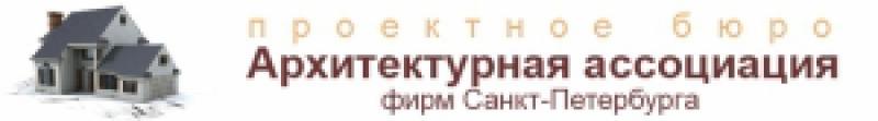 Архитектурная Ассоциация Фирм Санкт-Петербурга ПБ