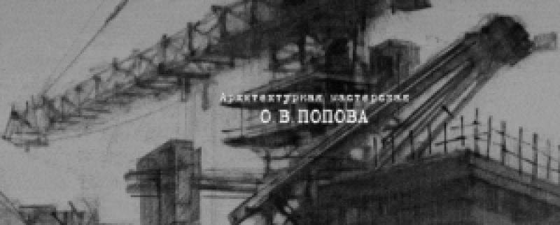 Архитектурная Мастерская О.В.Попова ООО