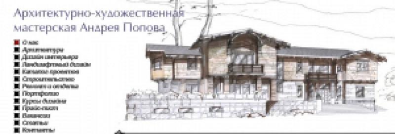 Архитектурно-Художественная Мастерская Андрея Попова ООО