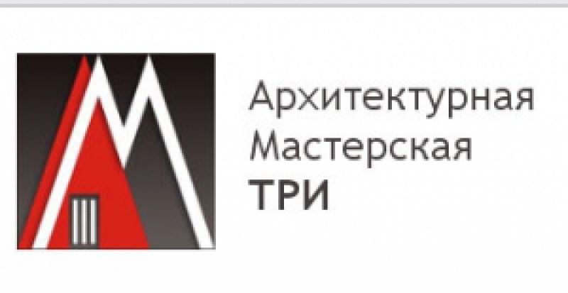 Архитектурная Мастерская-ТРИ ООО