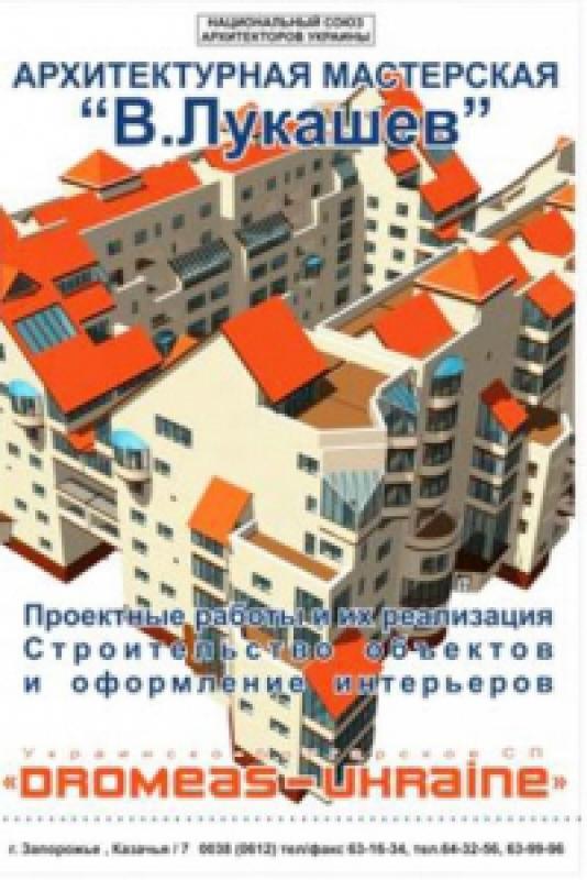 Архитектурная Мастерская В. Лукашев ЧМП