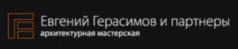 Архитектурная Мастерская Евгений Герасимов и Партнеры ООО
