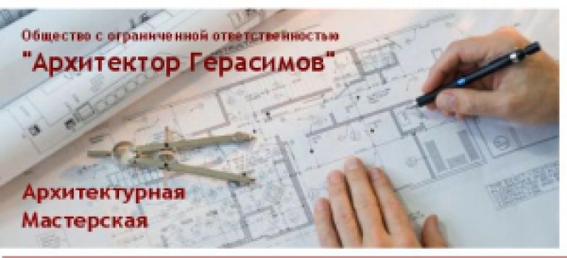Архитектор Герасимов ООО