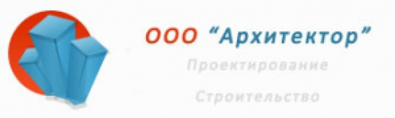 Архитектор ООО