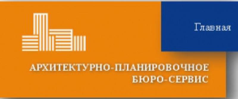Архитектурно-Планировочное Бюро - Сервис ЗАО