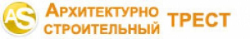Архитектурно-Строительный Трест ООО