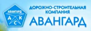 ДСК Авангард ООО Дорожно-Строительная Компания