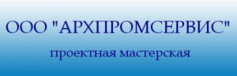 Архпромсервис ООО