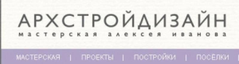 Архстройдизайн ООО