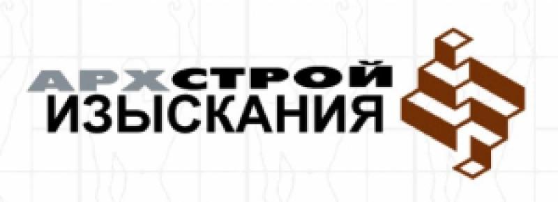 Архстройизыскания ООО