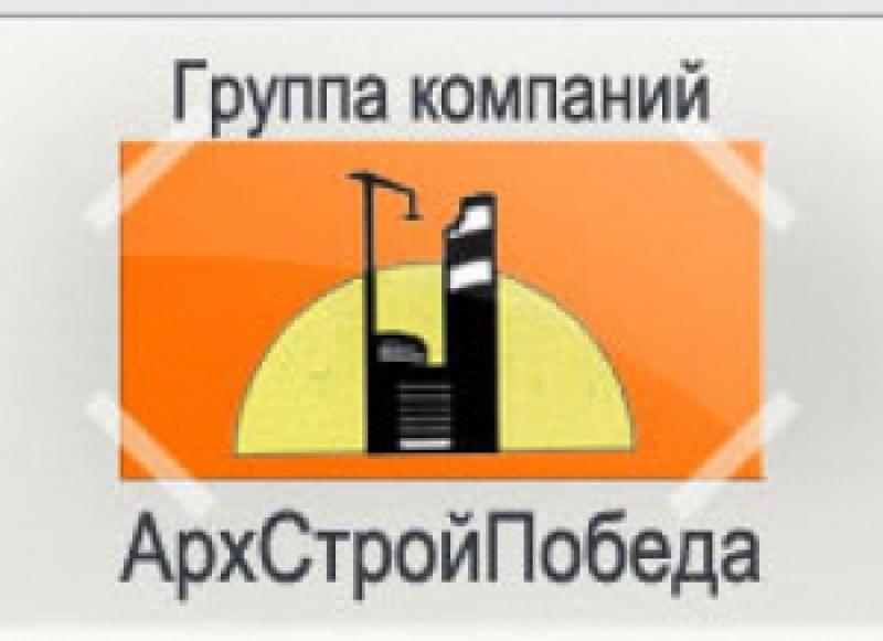 АрхСтройПобеда ООО