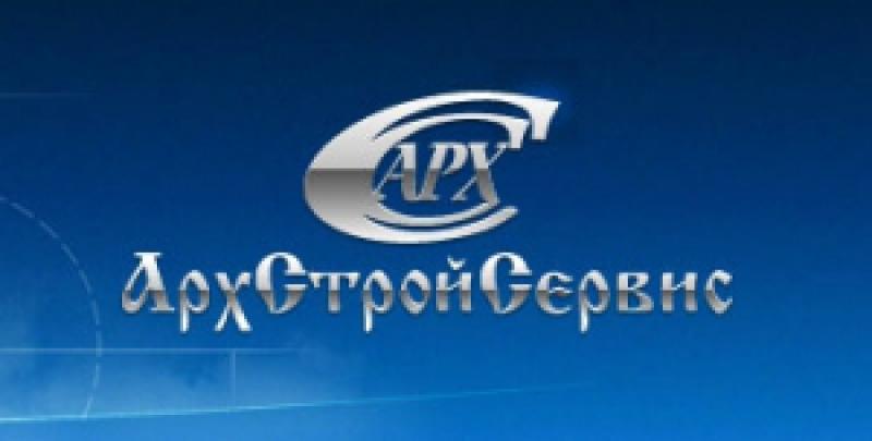 АрхСтройСервис ЗАО