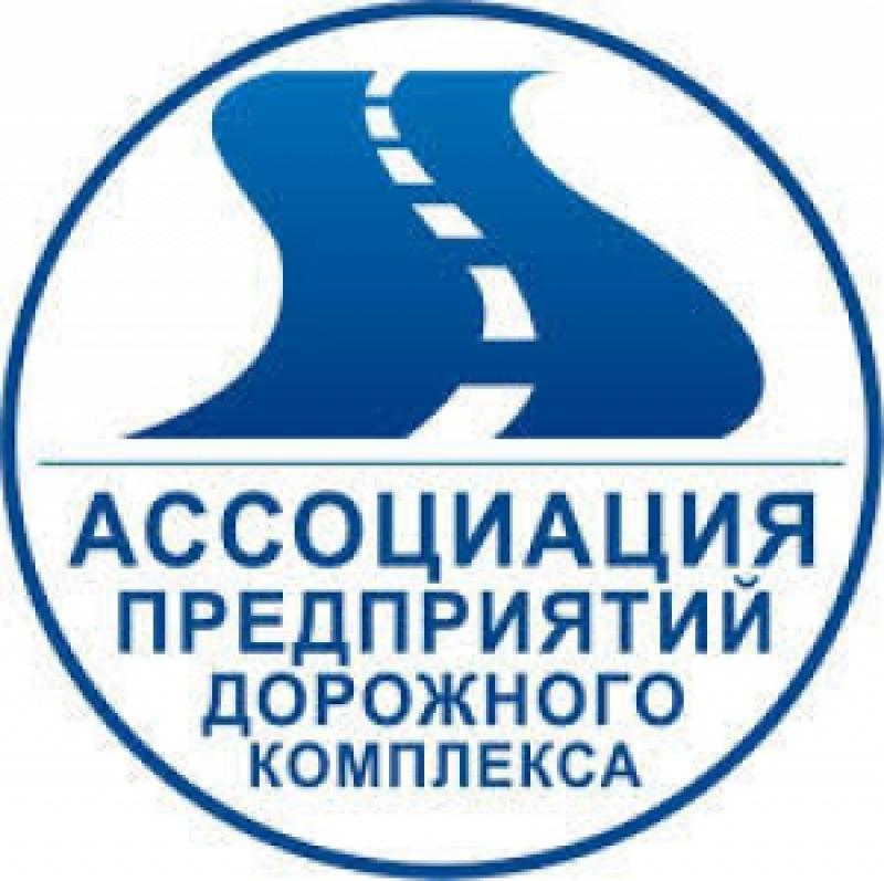 АСДОР НП Ассоциация Предприятий Дорожного Комплекса