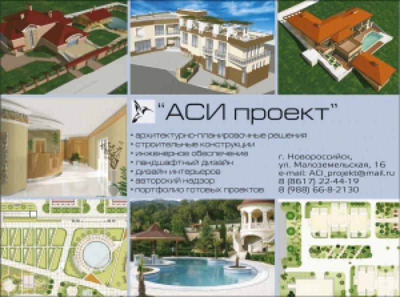 АСИ Проект ООО