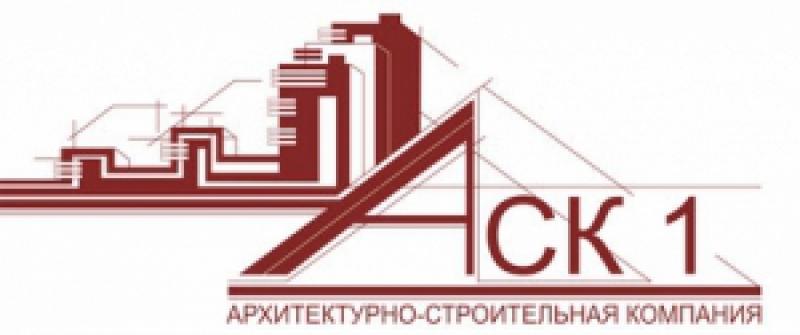 АСК 1 ООО Архитектурно-Строительная Компания 1