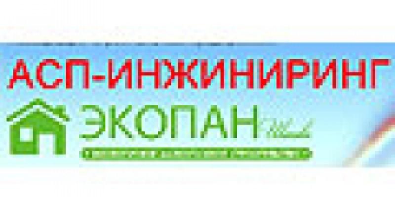 АСП-Инжиниринг ООО