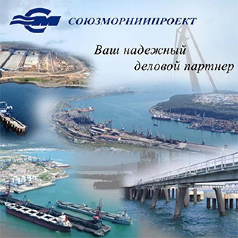 Союзморниипроект ОАО