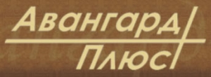 Авангард-Плюс ООО