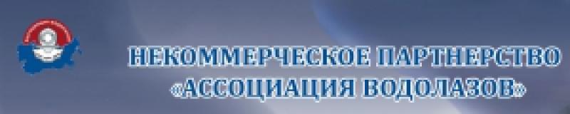 Ассоциация Водолазов НП