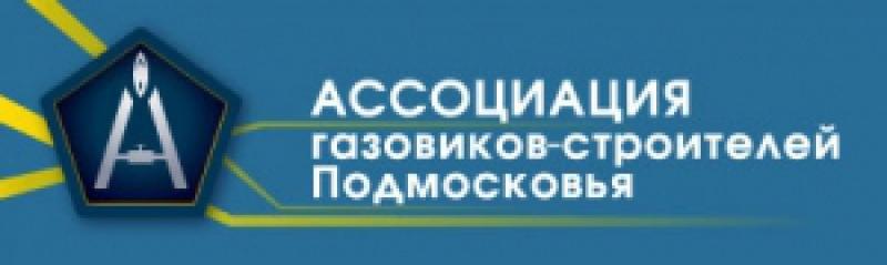 Ассоциация Газовиков-Строителей Подмосковья НП