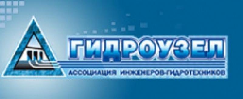 Ассоциация Гидроузел ОАО