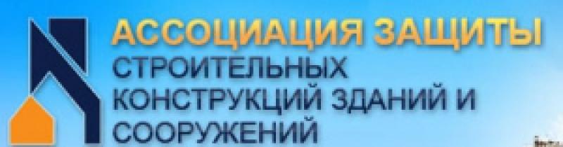Ассоциация Защита Строительных Конструкций, Зданий и Сооружений