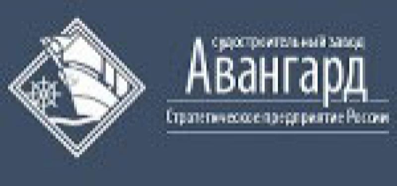 Авангард ОАО