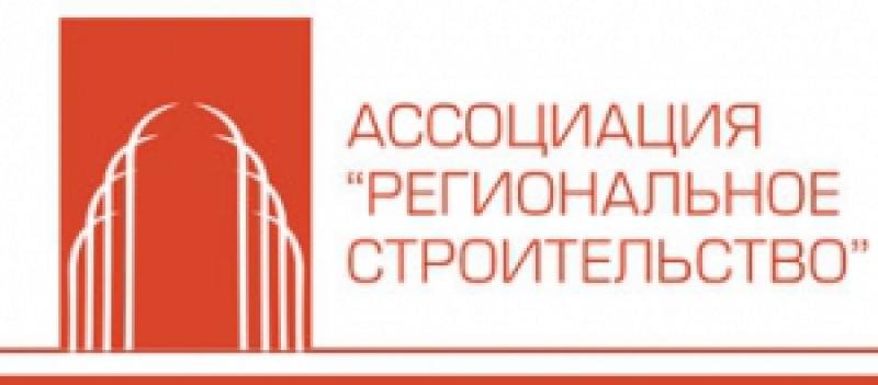 Ассоциация Региональное Строительство
