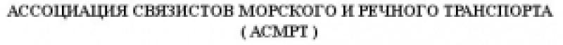 Ассоциация Связистов Морского и Речного Транспорта НО