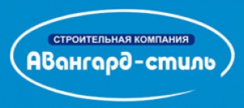 Авангард Стиль ООО