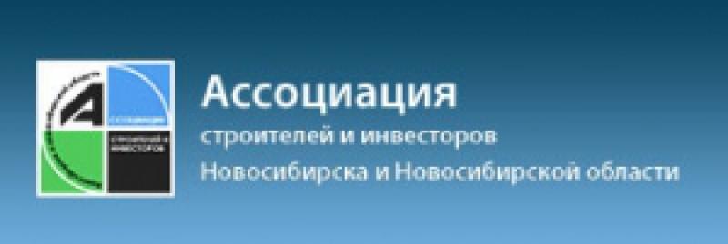 Ассоциация Строителей и Инвесторов г. Новосибирска и Новосибирской Области НО