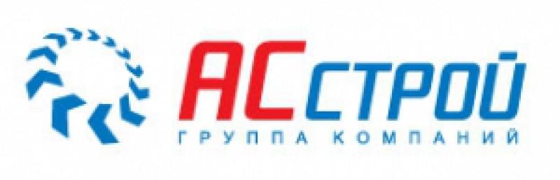 АС-Строй ООО
