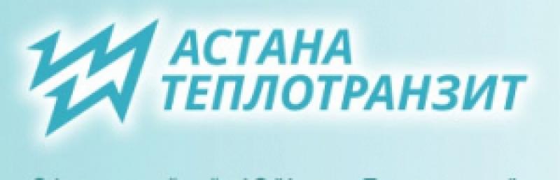 Астана-Теплотранзит АО