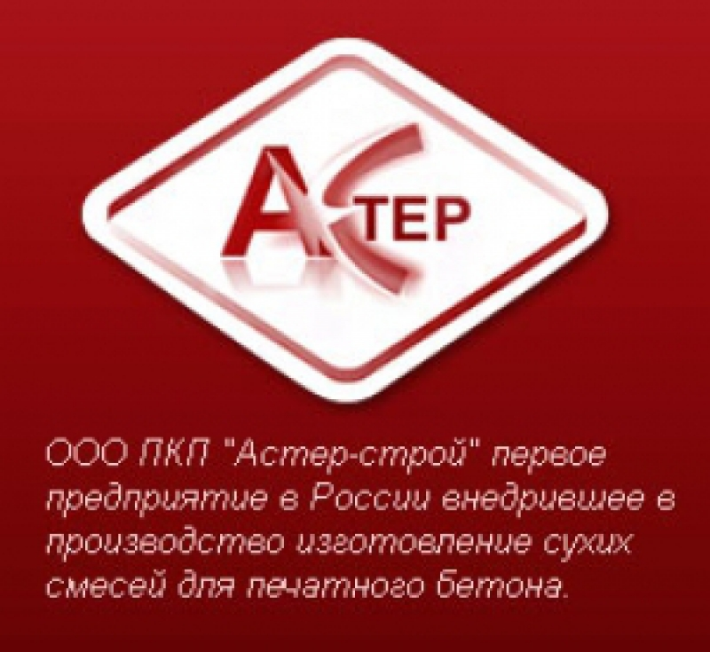Астер-Строй ООО