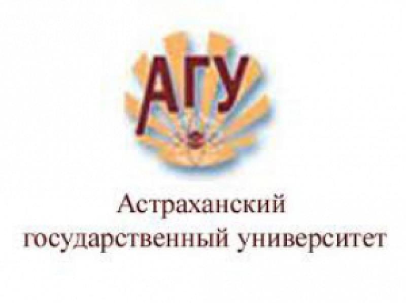 Астраханский Государственный Университет ФГБОУ ВПО